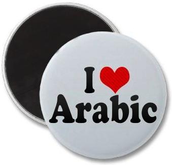 Курсы арабского языка Киев
